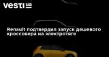 Renault подтвердил запуск дешевого кроссовера на электротяге