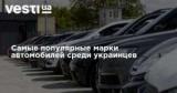 Самые популярные марки автомобилей среди украинцев