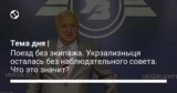 Тема дня | Поезд без экипажа. Укрзализныця осталась без наблюдательного совета. Что это значит?
