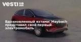 Вдохновленный яхтами: Maybach представил свой первый электромобиль