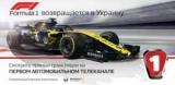 Формула-1 повертається в Україну!
