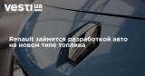 Renault займется разработкой авто на новом типе топлива