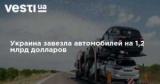 Украина завезла автомобилей на 1,2 млрд долларов