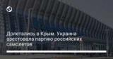 Долетались в Крым. Украина арестовала партию российских самолетов