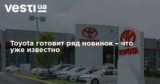 Toyota готовит ряд новинок – что уже известно