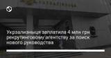 Укрзализныця заплатила 4 млн грн рекрутинговому агентству за поиск нового руководства
