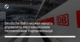 Deutsche Bahn может начать управлять пассажирскими перевозками Укрзализныци
