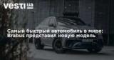Самый быстрый автомобиль в мире: Brabus представил новую модель