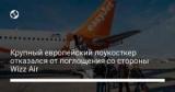 Крупный европейский лоукосткер отказался от поглощения со стороны Wizz Air