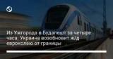 Из Ужгорода в Будапешт за четыре часа. Украина возобновит ж/д евроколею от границы