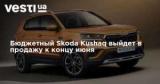 Бюджетный Skoda Kushaq выйдет в продажу к концу июня