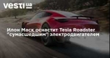 Илон Маск оснастит Tesla Roadster