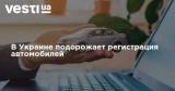 В Украине подорожает регистрация автомобилей