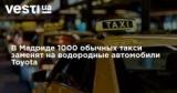 В Мадриде 1000 обычных такси заменят на водородные автомобили Toyota
