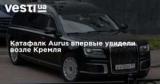 Катафалк Aurus впервые увидели возле Кремля