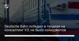 Deutsche Bahn победил в тендере на консалтинг УЗ: не было конкурентов